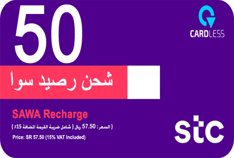 SAWA 50 SR +VAT 15%