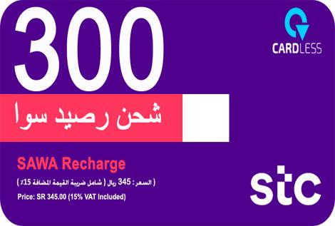 SAWA 300 SR +VAT 15%