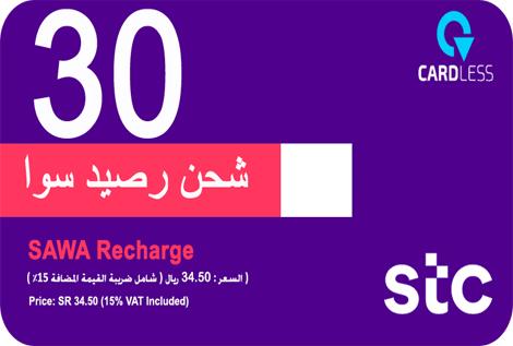 SAWA 30 SR +VAT 15%