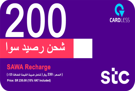 SAWA 200 SR +VAT 15%