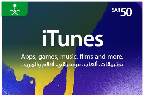 Saudi iTunes 50 SAR