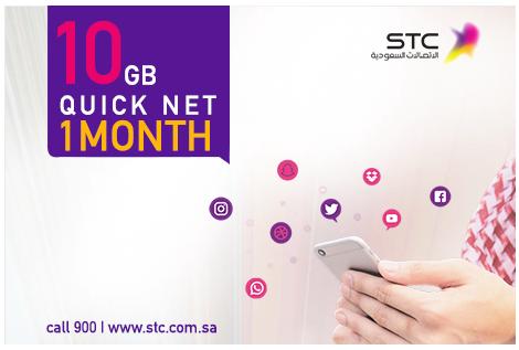 STC DATA 10GB 1M +VAT 15%