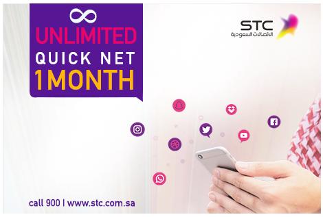 STC DATA Unlimited Plus 1M +VAT 15%
