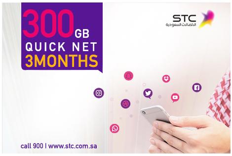 STC DATA 300GB 3M +VAT 15%