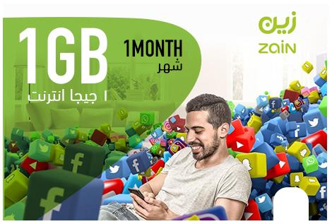 Zain 1 GB 1 Month