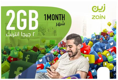 Zain 2 GB 1 Month