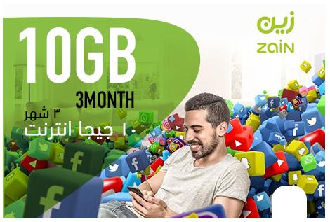 Zain 10 GB 3 Month