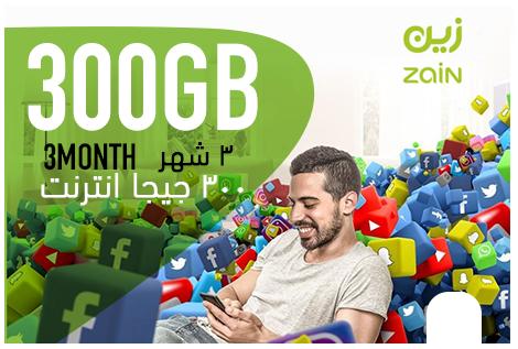 Zain 300 GB 3 Month