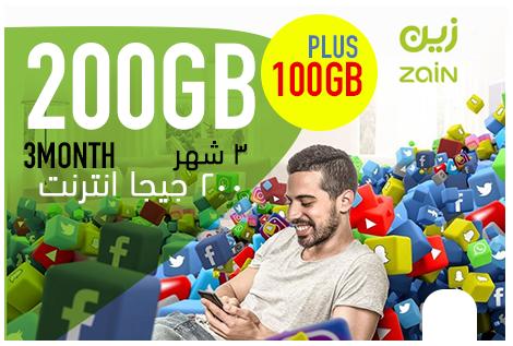 Zain 200 GB + 100 GB 3 Month