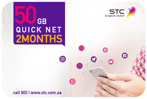 STC DATA 50GB 2M +VAT 15%