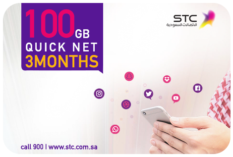 STC DATA 100GB 3M +VAT 15%