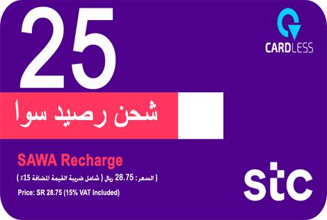 SAWA 25 SR +VAT 15%