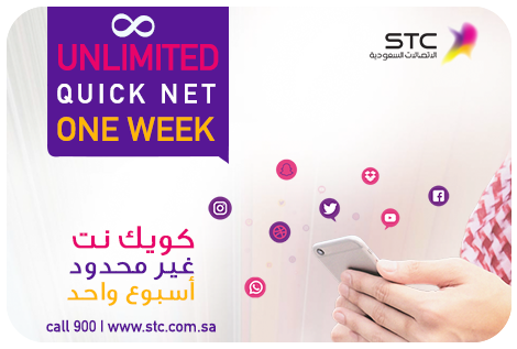 STC DATA Unlimited 7 Days +VAT 15%