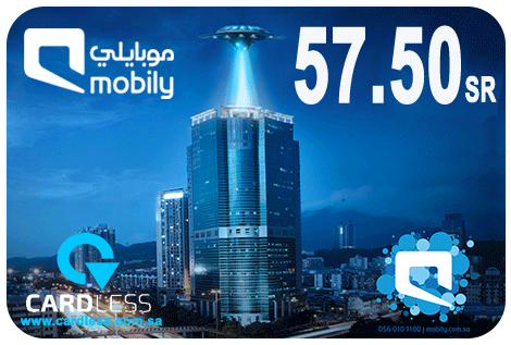 موبايلى 57.50 ريال سعودى