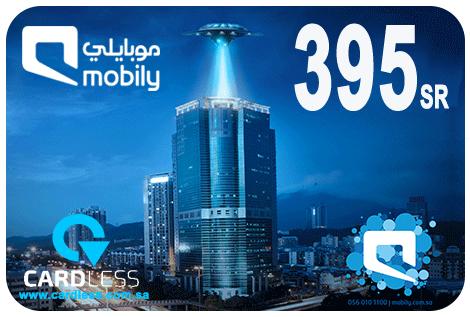 موبايلى 395 ريال سعودى